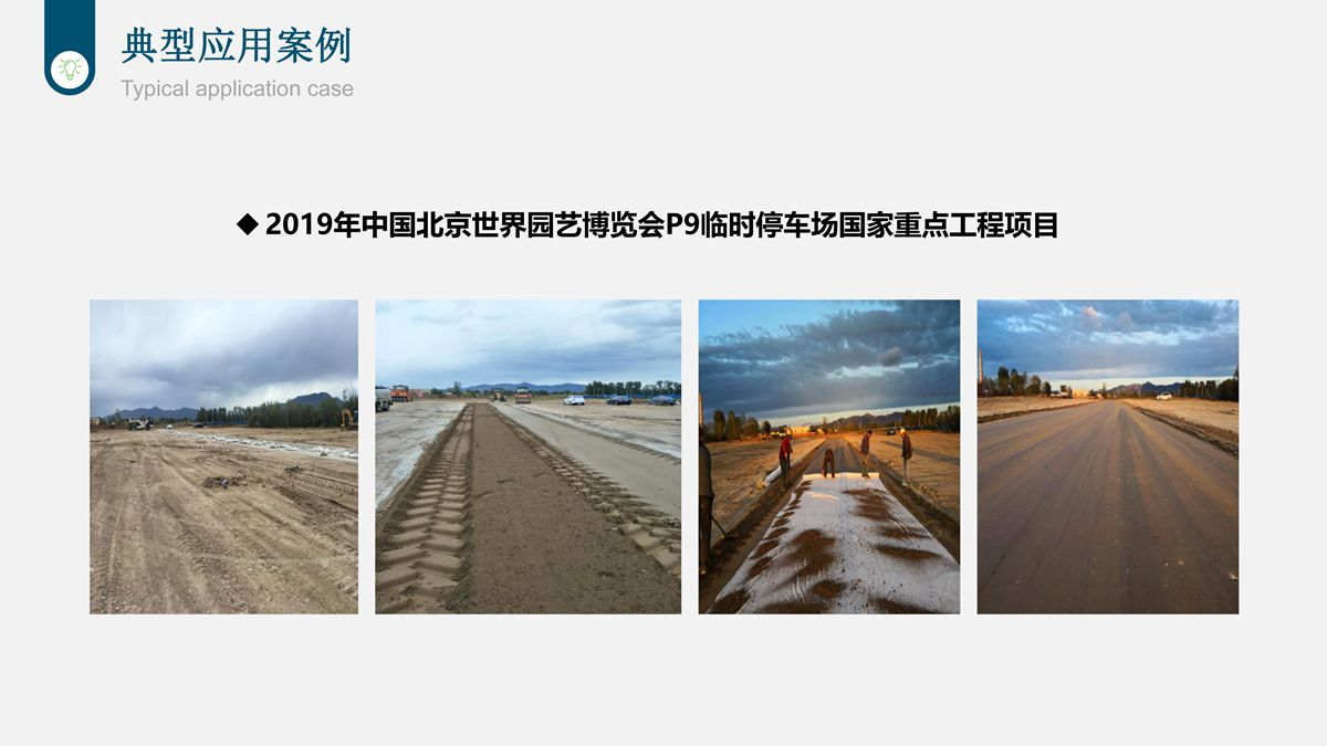 桩基钻渣土复方固化技术在道路工程中的应用.jpg